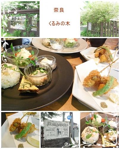 くるみの木コラージュ.jpg