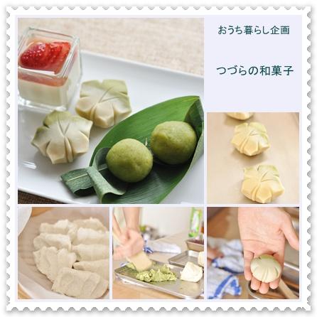 つづらの和菓子ねりきりコラージュ.jpg