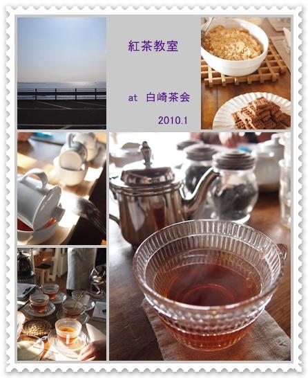 白崎茶会「紅茶」.jpg