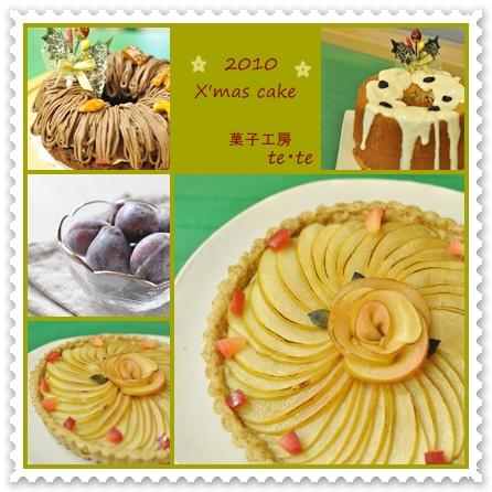 X'mas cakeコラージュ.jpg